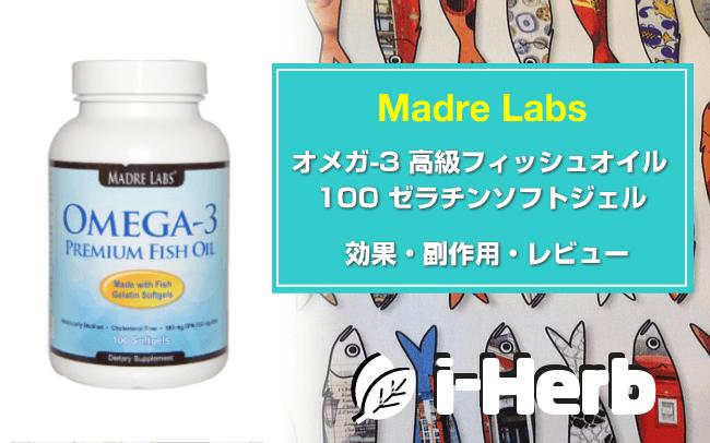 オメガ-3 高級フィッシュオイル 100 ゼラチンソフトジェル効能・副作用