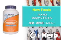 Now Foods オメガ3 200ソフトジェル 効果・副作用・レビュー