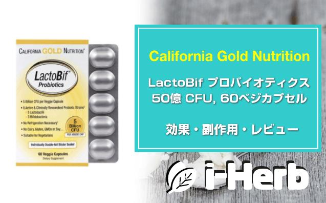 California Gold Nutrition プロバイオティクス 50億 CFU 効果・副作用・レビュー