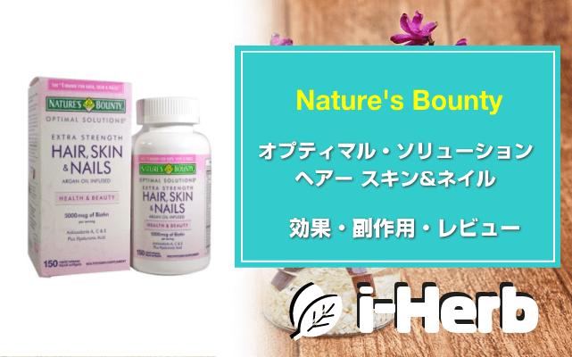 Nature's Bounty オプティマル・ソリューション ヘアースキン&ネイル 効果・副作用・レビュー