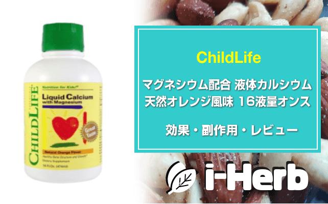 ChildLife マグネシウム配合 液体カルシウム天然オレンジ 効果・副作用・レビュー