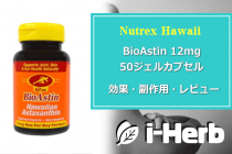 Nutrex Hawaii BioAstin12mg 50ジェルカプセル 効果・副作用・レビュー
