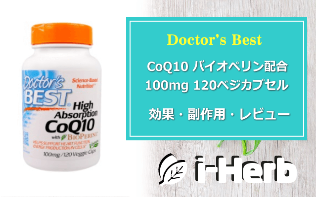 Doctor's Best CoQ10 バイオペリン配合100mg 効果・副作用・レビュー