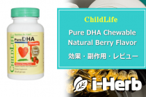 ChildLife Pure DHA Chewable Natural Berry Flavor 効果・副作用・レビュー
