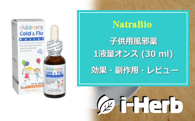 NatraBio 子供用風邪薬 1液量オンス (30 ml) 効果・副作用・レビュー