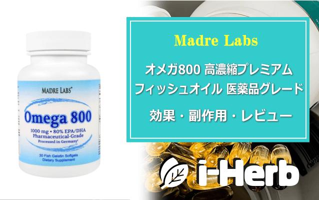 Madre Labs オメガ800高濃縮プレミアムフィッシュオイル 効果・副作用・レビュー
