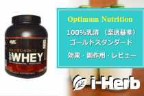 Optimum Nutrition 100%乳清 ゴールドスタンダード 効果・副作用・レビュー