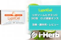 LypriCel, リポソームビタミンC 効能・副作用・レビュー