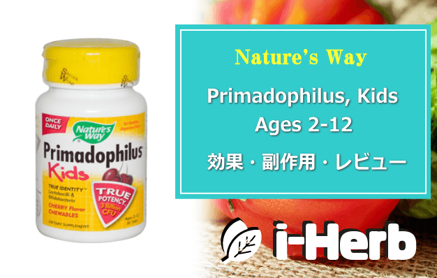 Nature's Way Primadophilus 子供2歳~12歳用 効果・副作用・レビュー