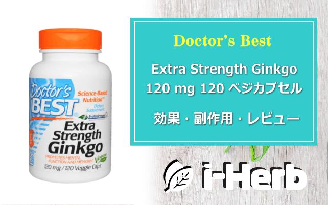 ドクターズベスト Extra Strength Ginkgo 効果・副作用・レビュー(120mgべジカプセル )