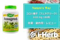 Nature's Way コロハ種子(フェヌグリーク)効果・副作用・レビュー(610mg)
