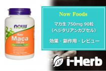 Now Foods マカ 生750mg 効果・副作用・レビュー(ベジタリアンカプセル)