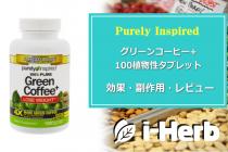 Purely Inspired グリーンコーヒー植物性タブレット 効果・副作用・レビュー