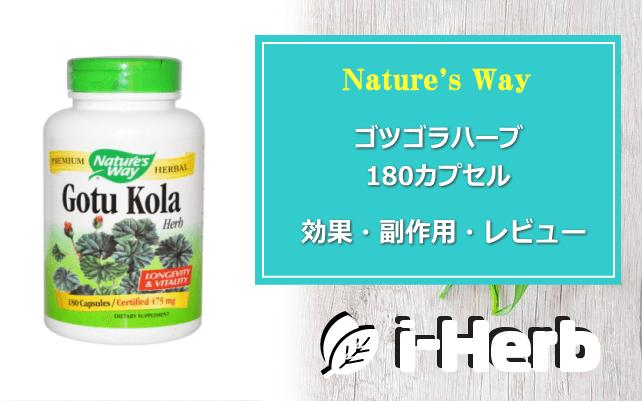 Nature's Way ゴツゴラ ハーブ 効果・副作用・レビュー