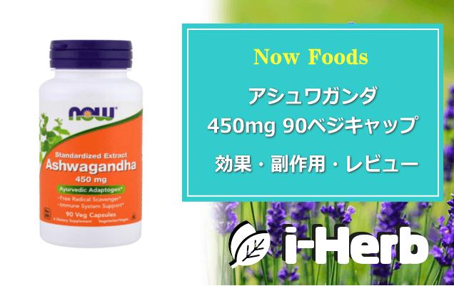 Now Foods アシュワガンダ 450mg ベジキャップ 効果・副作用・レビュー