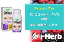 Nature's Way ギンコゴールド・アイズ 効果・副作用・レビュー