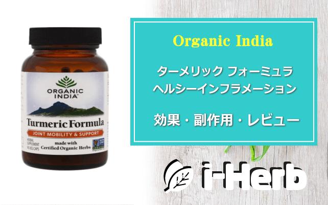 Organic India ターメリック ヘルシーインフラメーション 効果・副作用・レビュー