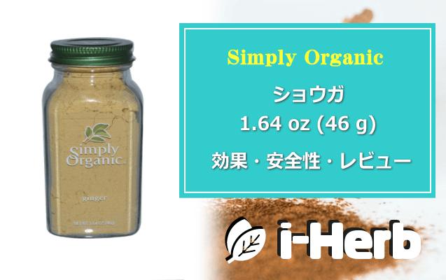 Simply Organic ショウガ(46 g) 効果・安全性・レビュー