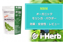 MRM オーガニック・モリンガパウダー(240 g) 効果・副作用・レビュー