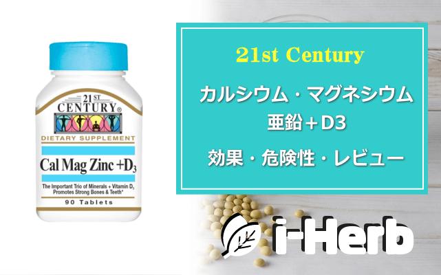 21st Century カルシウム・マグネシウム・亜鉛+D3 効果・副作用・レビュー