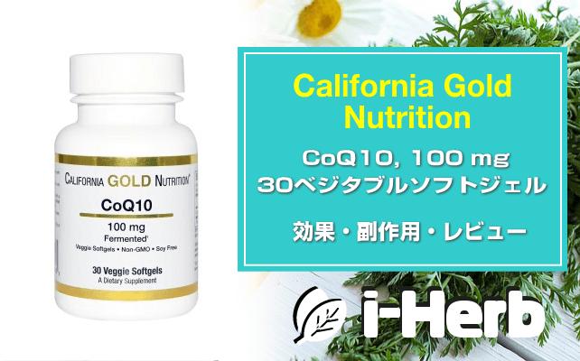 California Gold Nutrition CoQ10 ベジタブルソフトジェル 効果・副作用