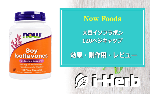 Now Foods 大豆イソフラボン ベジキャップ 効果・副作用・レビュー