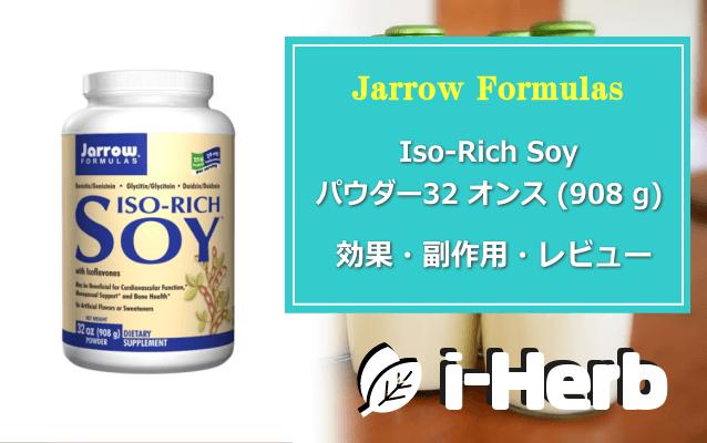 Jarrow Formulas Iso-Rich Soyパウダー 効果・副作用・レビュー