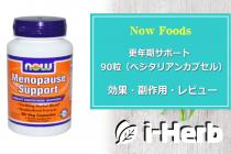 Now Foods 更年期サポート ベジタリアンカプセル 効果・副作用・レビュー