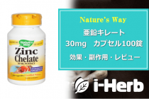 Nature's Way zinc chelate 30 mg