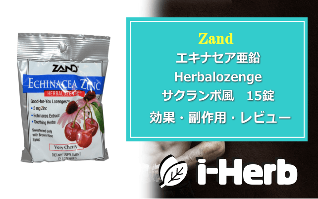 Zand エキナセア亜鉛 Herbalozengeサクランボ風 効果・副作用・レビュー