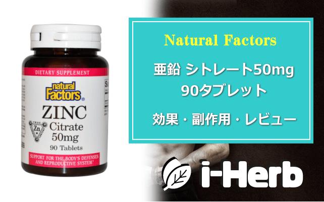 Natural Factors 亜鉛シトレート50mgタブレット 効果・副作用・レビュー
