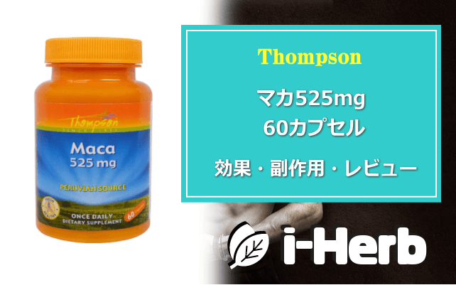 Thompson マカ525mg 60カプセル 効果・副作用・レビュー