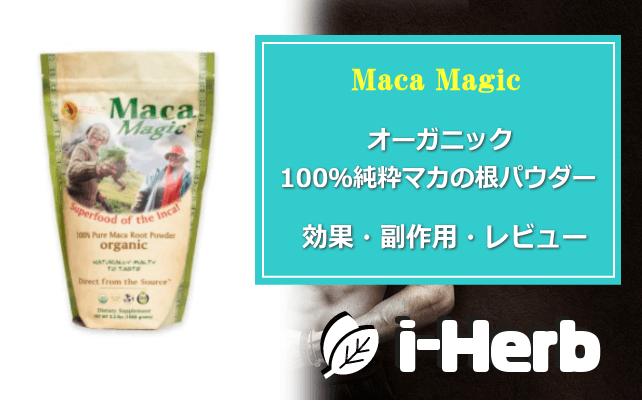 Maca Magic オーガニック 100%純粋マカの根パウダー 効果・副作用・レビュー