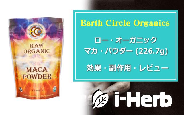 Earth Circle Organics ローオーガニックマカパウダー 効果・副作用・レビュー