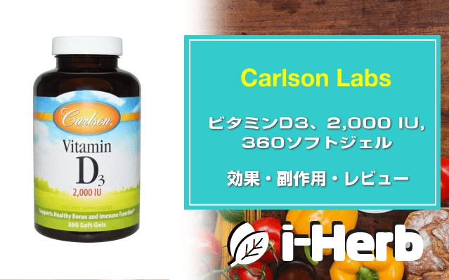 Carlson Labs, ビタミンD3、2,000 IU, 360ソフトジェル 効果・副作用