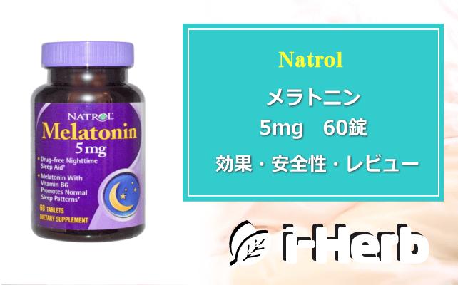 Natrol メラトニン5mg 60錠 効果・副作用・レビュー