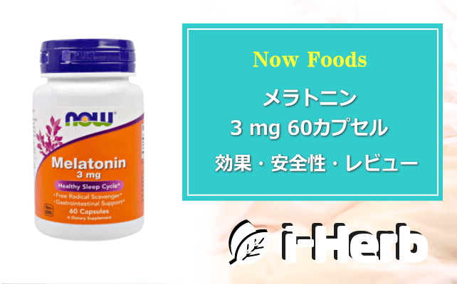 Now Foods メラトニン3mg 60カプセル 効果・副作用・レビュー