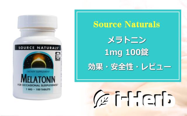 Source Naturals メラトニン1mg 100錠 効果・副作用・レビュー