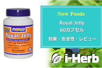 Now Foods Royal Jelly 60カプセル 効果・副作用・レビュー