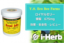 Y.S. Eco Bee Farms ロイヤルゼリー蜂蜜 675mg 効果・副作用・レビュー