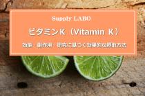 【簡単解説】ビタミンK 効能・副作用・研究に基づく効果的な摂取方法