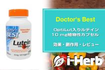 Doctor's Best OptiLut入りルテイン 10 mg植物性カプセル 効果・副作用