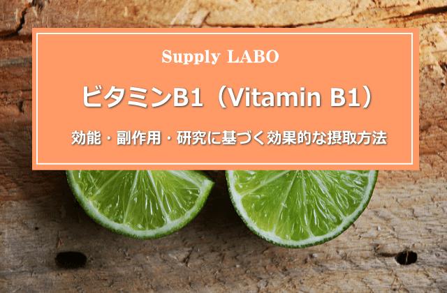 【簡単解説】ビタミンB1 効能・副作用・研究に基づく効果的な摂取方法
