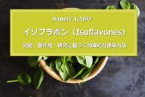 【簡単解説】イソフラボン 効能・副作用・研究に基づく効果的な摂取方法