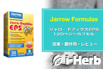 Jarrow Formulas ジャロドフィラスEPSべジーカプセル 効果・副作用・レビュー