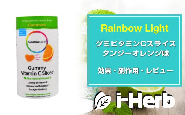 Rainbow Light グミビタミンC タンジーオレンジ 効果・副作用・レビュー