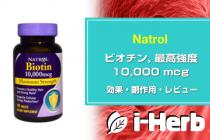 Natrol ビオチン最高強度 10,000mcg 効果・副作用・レビュー