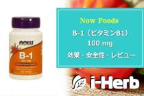Now Foods B-1(ビタミンB1) 100mg 効果・副作用・レビュー