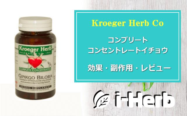 Kroeger Herb Co コンプリートコンセントレート・イチョウ 効果・副作用・レビュー