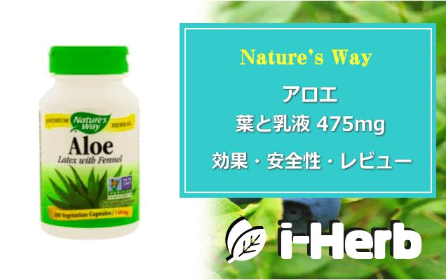 Nature's Way アロエ 葉と乳液 475mg 効果・副作用・レビュー